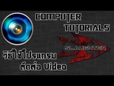 Computer Tutorials - วิธีใช้โปรแกรมตัดต่อ Video
