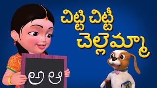 Chitti Chitti Chellamma Telugu Rhymes for Children