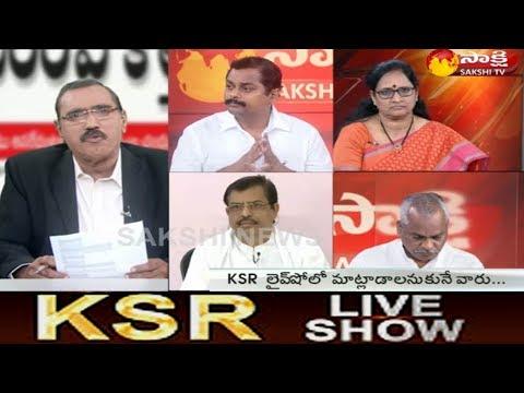 KSR Live Show | హోరా హోరీగా ఏపీలో బంద్ - 24th July 2018