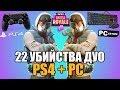 НАЙ ДОБРИЯ БГ ИГРАЧ НА PS4 22 Убийства Дуо PS4 mp3
