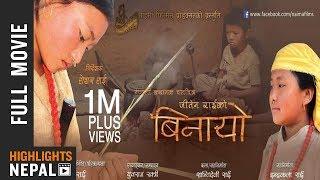 BINAYO   Alisha Rai, Pusan Kirat Rai, Sandhya Rai   New Nepali (Kirati Historical) Full Movie 2018