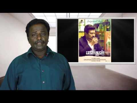 Manithan Movie Review - Udhaynidhi Stalin, Ahmed - Tamil Talkies
