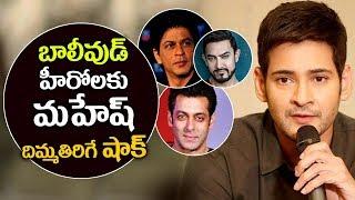 Mahesh Babu Spyder Movie Huge Business In Bollywood | #Spyder