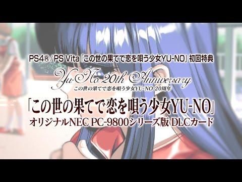 【PS4/PSVita】『この世の果てで恋を唄う少女YU-NO』初回特典 紹介動画が公開