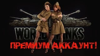 Инвайт код для World of tanks