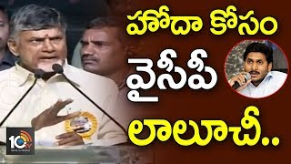 CM Chandrababu Speech at TDP Dharma Porata Sabha Live | Vizag
