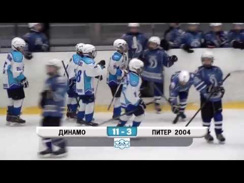 ХК Динамо - ХК Питер 2004\ забитые шайбы