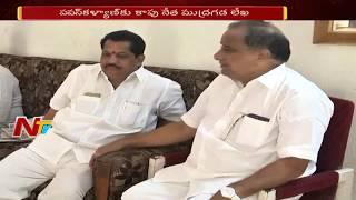 Kapu leader Mudragada Padmanabham Writes Letter to Pawan Kalyan || TDP Vs Janasena