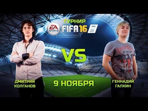 Турнир Игромании по FIFA 16. ПОЛУФИНАЛ. Дмитрий Колганов vs Геннадий Галкин