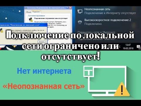 Подключение по локальной сети ограничено или отсутствует. Неопознанная сеть Windows 10. Решено!