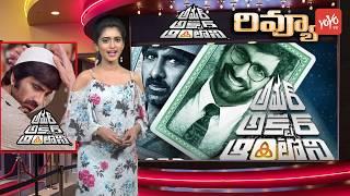 Amar Akbar Anthony Review   Ravi Teja AAA Telugu Movie   Ileana   Sunil   Sreenu Vaitla   YOYO TV