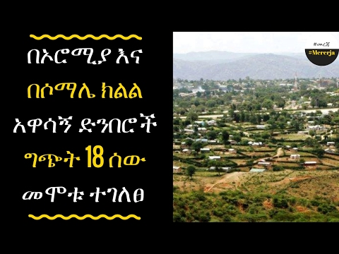 Ethiopia: 18 PEOPLE died in the Conflict of Oromiya and Somali region border