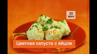 Цветная капуста с яйцом на сковороде вкусный рецепт