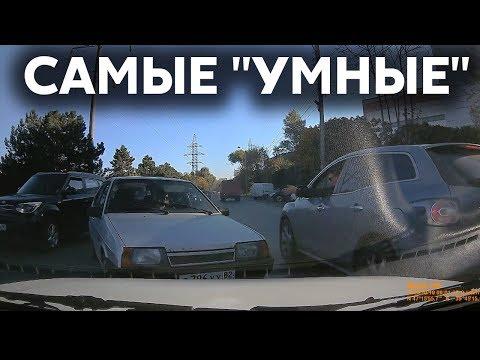 """Подборка САМЫХ """"УМНЫХ"""" водителей #143"""