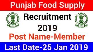 PUNJAB FOOD SUPPLY RECRUITMENT 2019|PUNJAB GOVT JOBS 2019||FOOD SUPPLY INSPECTOR PUNJAB BHARTI 2019