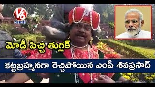 TDP MP's Protest In Front Of Parliament, Sivaprasad In Veerapandiya Kattabomman Getup