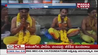 Sri Rama Diksha Viramana At Bhadradri
