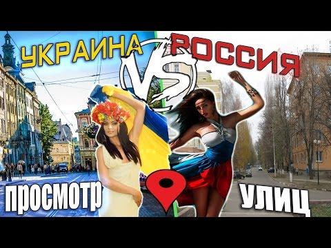 СМОТРЮ Украину И Россию СРАВНЕНИЕ Львов VS Воронеж|Где ЛУЧШЕ?| ДТ#3