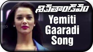 Thaandavam - Siva Thandavam Full Songs - Yemiti Gaaradi song -  Vikram, Varna Anushka, Amy Jackson