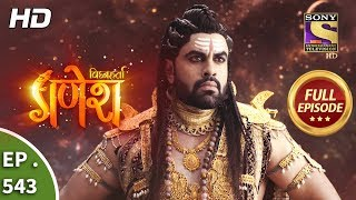 Vighnaharta Ganesh - Ep 543 - Full Episode - 19th September, 2019