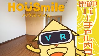 南矢三 マンション 1DKの動画説明