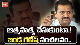 Bandla Ganesh Takes Sensational Decision on Telangana Elections | Congress