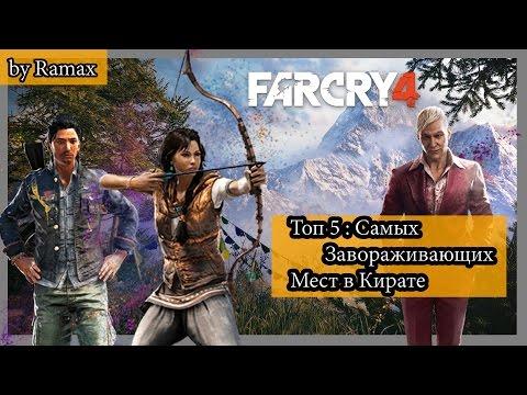 Топ 5: Самых Завораживающих мест в Кирате (Far Cry 4)