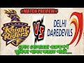 IPL KKR 2018 || KKR VS DD -MATCH PREVIEW| || KNOW THE IMPACTS BOWLER FOR KKR MP3