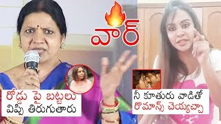 Sri Reddy Sensational Comments On Jeevitha and Her Daughters | Dorasani Movie | Daily Culture