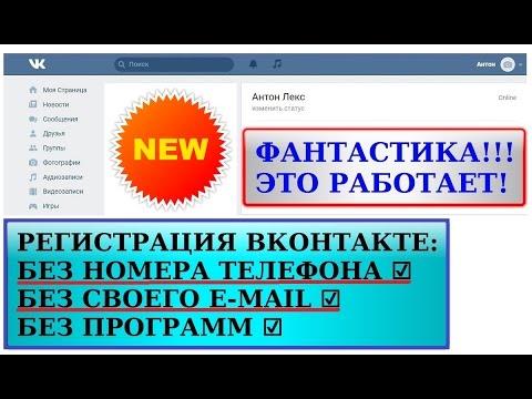 Виртуальный номер телефона для смс бесплатно для вконтакте