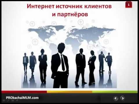 Сетевой маркетинг через интернет | Обучающий видео курс