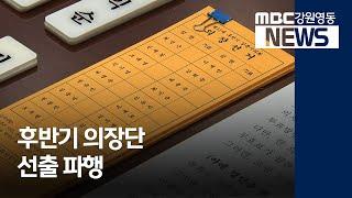R)강릉시의회 새 의장 선출, 갈등 심화