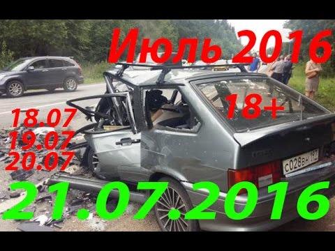 Новая Подборка Аварий и ДТП 18+ Июль 2016 || Кучеряво Едем