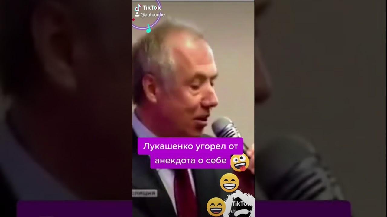 Лукашенко Анекдот Видео