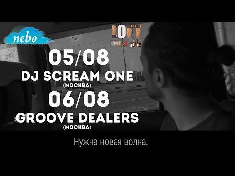 Nebo     05/08 - Dj Scream One (Москва)   06/08 - Groove Dealers (Москва)