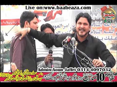 10 March 2019 Choung Zakir Safdar Abbas Bhatti (yaadgar Majlis)  (www.baabeaza.com)