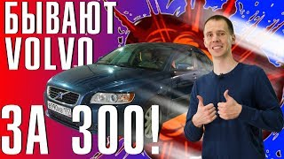 Таких VOLVO больше нет! II Обзор Volvo s40 с пробегом (БУ)