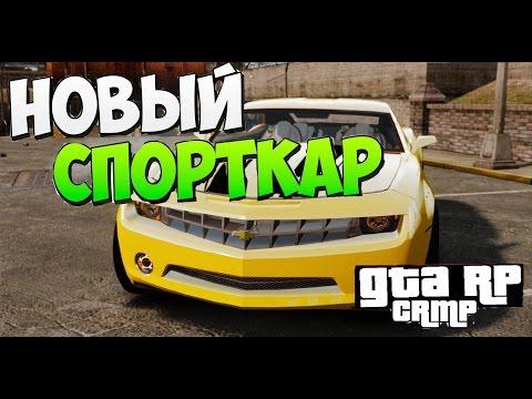 Приключений в мире Gta rp #2  (Купил Chevrolet Camaro)+ блат номер
