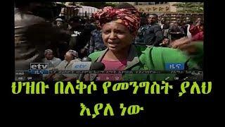 Ethiopia : በጣም በጣም ያሳዝናል ህዝቡ እያለቀሰ እሮሮውን እየገለጸ ነው
