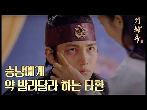 [HOT] 기황후 16회 - 하지원에게 약을 발라달라 투정하는 지창욱 20131217