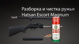 Разборка и чистка ружья Hatsan Escort. Disassembly and cleaning