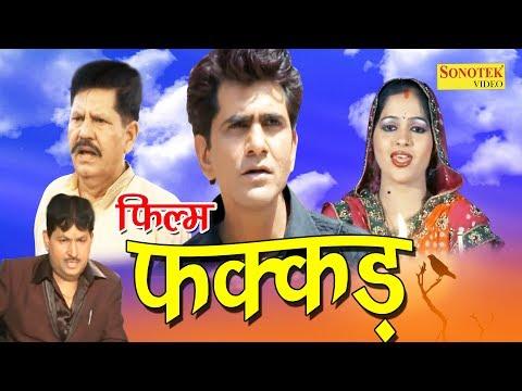 Super Hit Film   Fakkad   फक्कड़   Uttar Kumar   Dhakad Chhora   Kavita Joshi   Hindi Full Movies