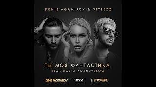 Denis Agamirov & Stylezz - Ты Моя Фантастика (feat. Masha Malinovskaya)