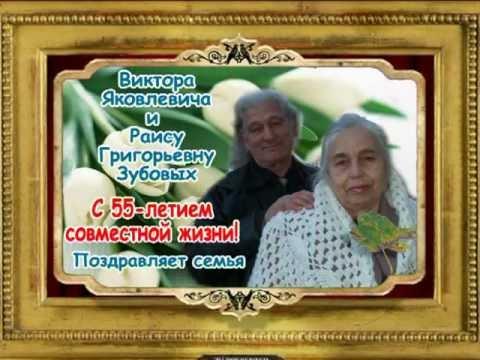 Поздравления родителям с изумрудной свадьбой