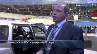 Nissan, Lifan и Lada - бюджетные новинки автосалона 2012