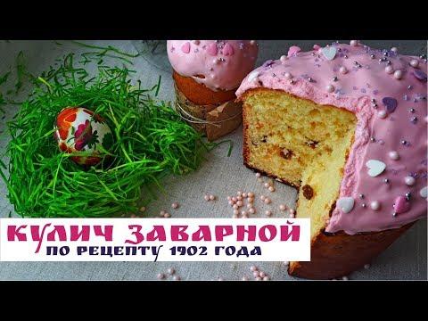 Кулич Заварной по Рецепту 1902 года. Пасхальный Кулич Заварной.