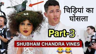 Priyanka Chopra New Hairstyle   Funny Dubbing PART-3   Met Gala   Roast   Nick Jonas Cannes 2019