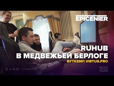 RuHub в Медвежьей Берлоге (буткемп Virtus.pro)
