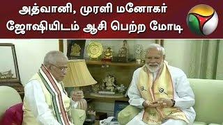 பாஜக வெற்றி- அத்வானி, முரளி மனோகர் ஜோஷியிடம் ஆசி பெற்ற மோடி | BJP