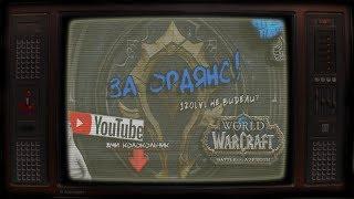 Учитель играет в World of Warcraft: Battle for Azeroth | За ОродянС! | WOW |18+| STREAM